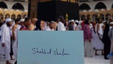 """أدرعي ينشر صورة كتب عليها """"شابات شالوم"""" من داخل الحرم المكي والمعلقون: """"هيدي فوتوشوب أو بس استفزاز؟"""""""