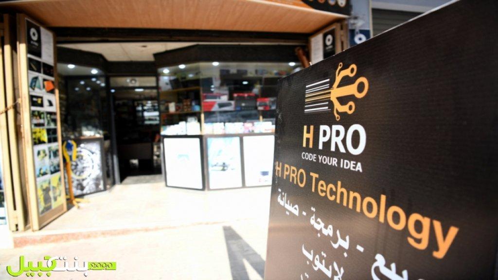 """بالصور/ عروضات خاصة لطلاب الجامعات لدى """"H PRO"""" لبيع وصيانة أجهزة اللابتوب وغيرها..."""
