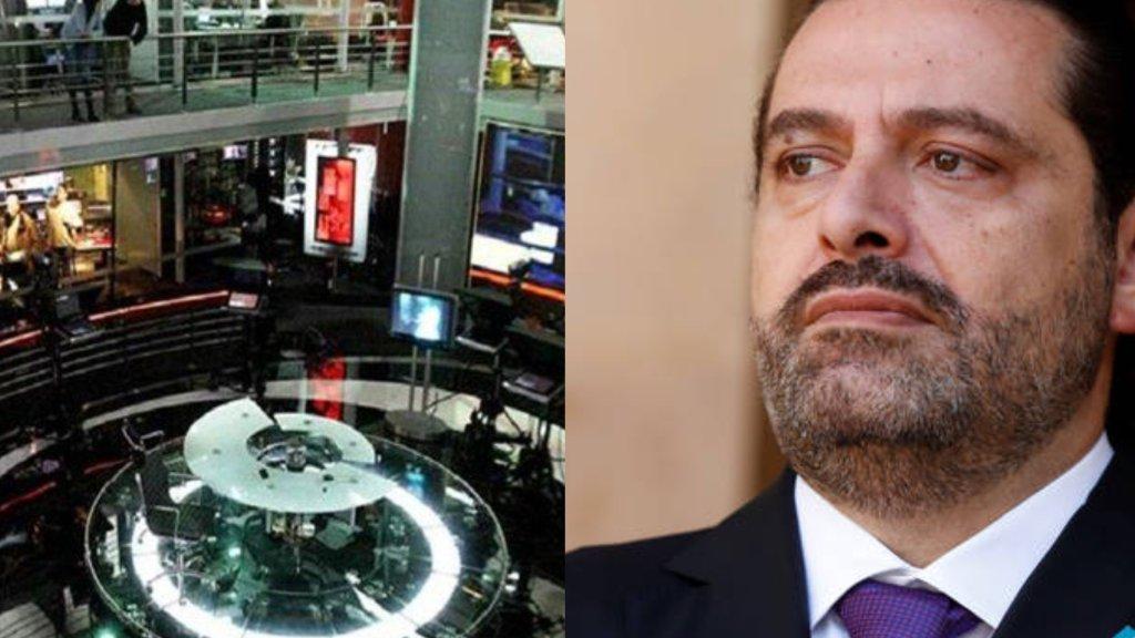 """الحريري: يعز عليّ أن أعلن اليوم قراراً بتعليق العمل في تلفزيون المستقبل وتصفية حقوق العاملين والعاملات لأسباب مادية...""""القرار ليس سهلاً"""""""