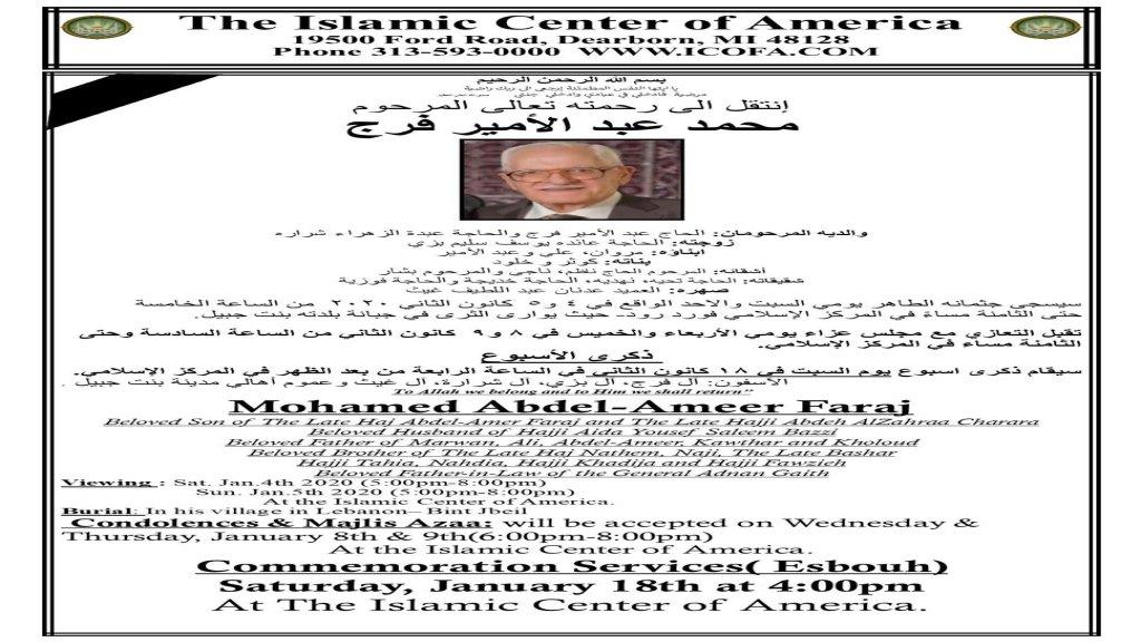تقبل تعازي وذكرى اسبوع المرحوم محمد عبد الأمير فرج