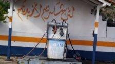 """محطات الوقود في الجومة-عكار رفعت خراطيم المازوت...ومختار عكار العتيقة: """"4 مولدات كبيرة توقفت ما ادى لانقطاع التيار عن 900 منزل في البلدة"""""""