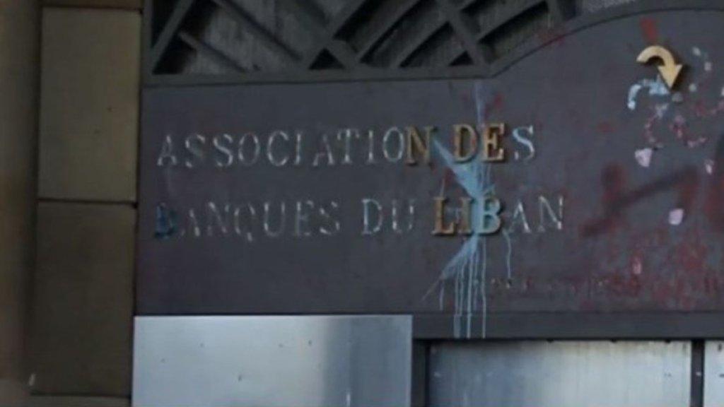 """بالفيديو/ محتجون يزيلون اسم """"جمعية المصارف"""" من على مدخل الجمعية"""