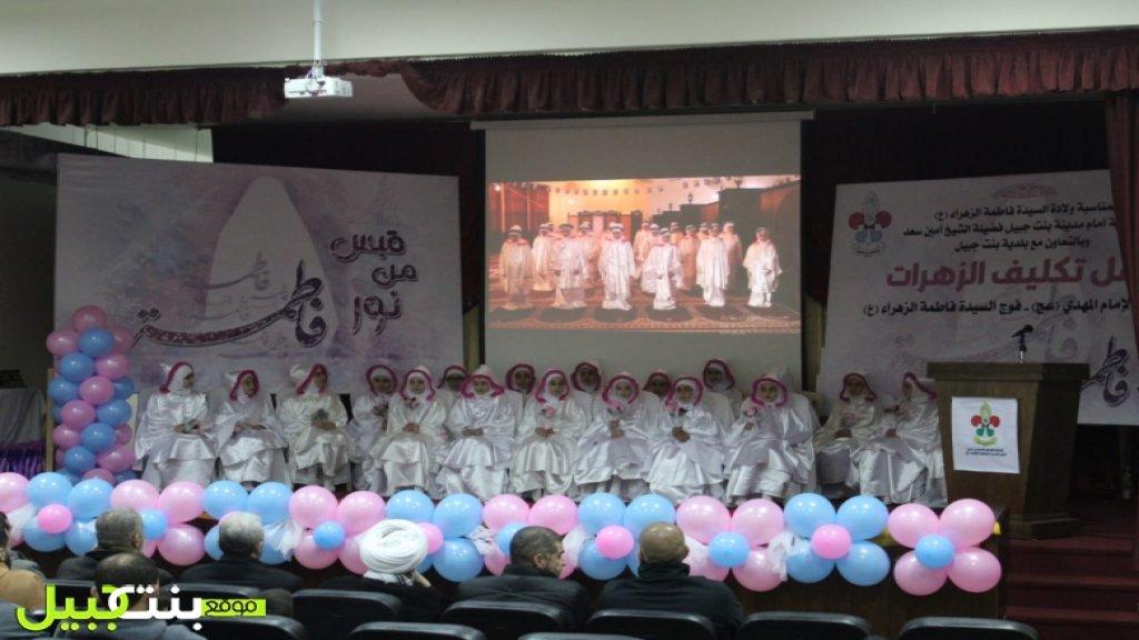 بالصور/ إحتفال تكليف للزهرات بمناسبة ولادة السيدة الزهراء (ع)