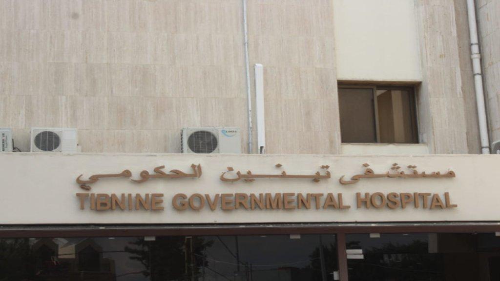 """إدارة مستشفى تبنين الحكومي تنفي وجود حالات كورونا فيها...""""نتمنى اعتماد الدقة في نقل المعلومات والاخبار"""""""