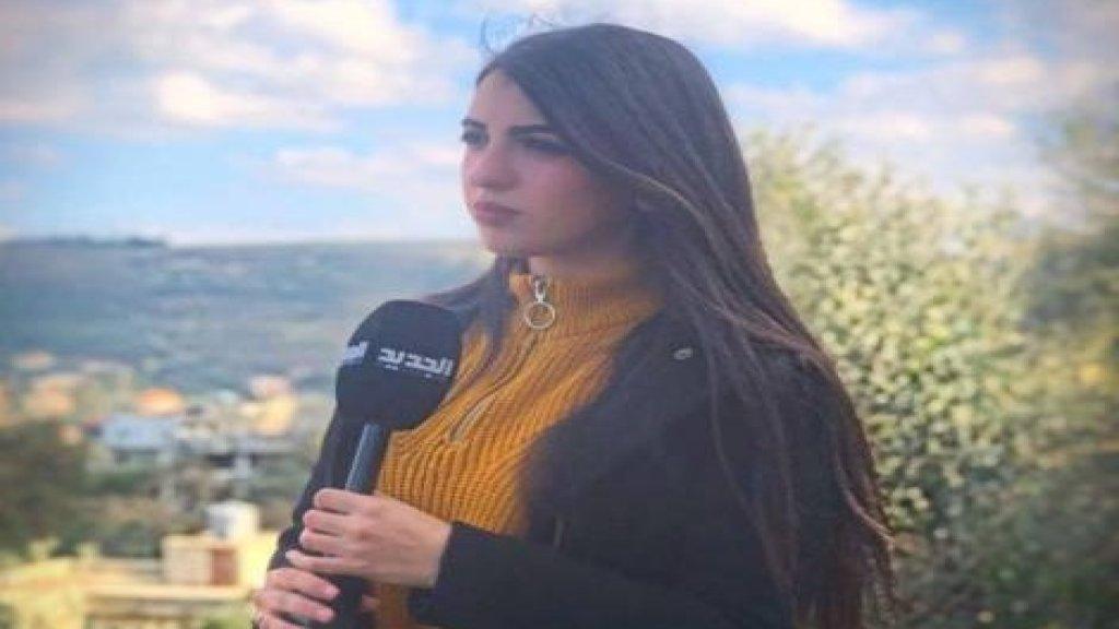 عائلة الزميلة في قناة الجديد راشيل الحسيني لموقع بنت جبيل: هي بخير وبصحة جيدة وسقطت أرضاً نتيجة التعب والإرهاق لا أكثر