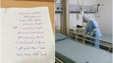 """""""دفعوا بروحهم عنّا الخطر""""...تركت قصيدة لطاقم التمريض في قسم الكورونا بعد خروجها من الحجر الصحي في مستشفى الحريري"""