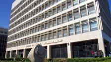 مصرف لبنان طلب من المصارف والمؤسسات المالية ان تمنح على مسؤوليتها قروضا استثنائية بالليرة او بالدولار بفائدة 0% ...إليكم الشروط