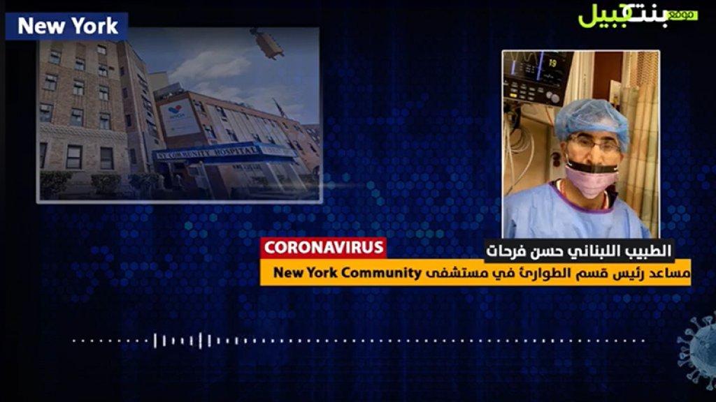 بالفيديو/ طبيب الطوارئ في مستشفى New York Community حسن فرحات يشرح في مداخلة عبر موقع بنت جبيل الوضع الصحي في نيويورك
