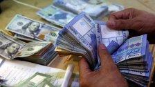 رويترز: المصارف ستطبق سعر الصرف على الـ2600 ليرة للدولار على عمليات السحب من الحسابات الصغيرة
