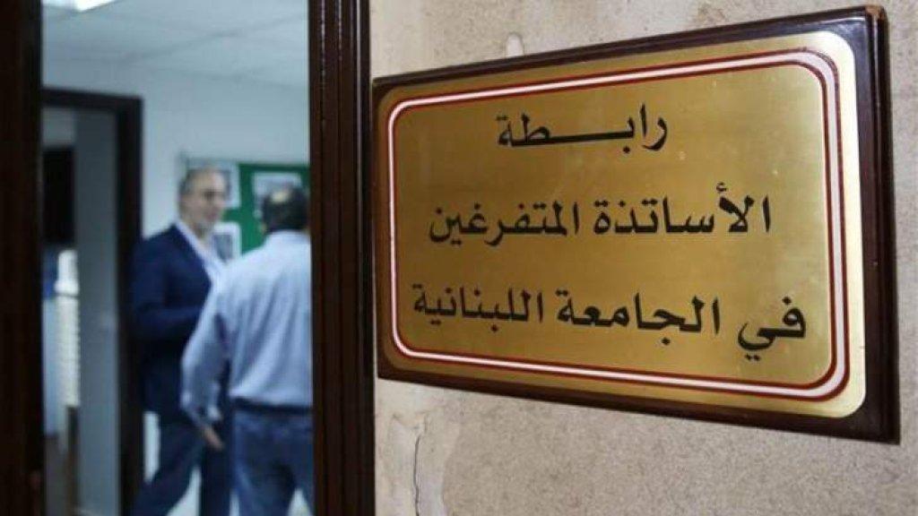متفرغو اللبنانية يلوحون بالتراجع عن تعليق الاضراب ووقف التعليم عن بعد!