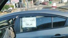 """القلوب """"البيضاء"""" دائماً تتصدر رغم الظروف الحالكة...سائق تاكسي كتب على ورقة وعلقها داخل سيارته: :""""الراكب بـ 1000ل.ل...حس بغيرك""""!"""