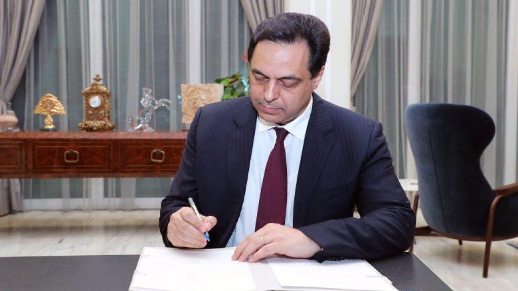 """الرئيس دياب وقّع طلب مساعدة صندوق النقد للبنان:""""هذه اللحظة مفصلية بتاريخ لبنان.. بدأنا الخطوة الأولى لإنقاذه من الهوة المالية العميقة"""""""