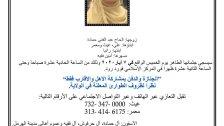 الحاجة ماجدة سعد الله حمادة في ذمة الله