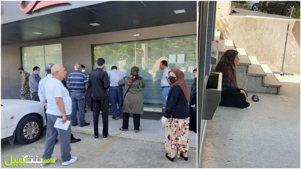 بالصور/ اشكال وتدافع بين مواطن وموظف في مصرف في النبطية على خلفية سوء تعامل الموظف معهم... ومودعون يتذمرون من الانتظار في اجواء طقس حار جداً