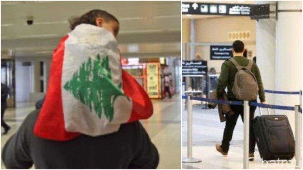 """""""إلى الخارج در"""".. توقعات لهجرة جماعيّة غير مألوفة من لبنان بعد فتح المطار!"""