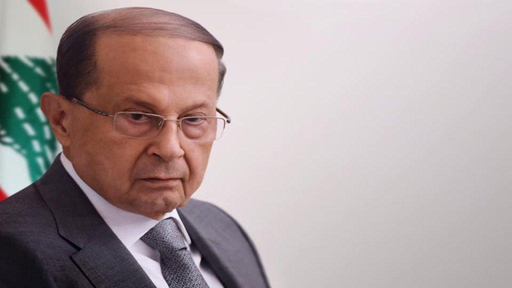 الرئيس عون:  إن لم يشعر اللبنانيون اليوم أن من أفقرهم بات تحت المحاسبة وفي يد القضاء فلن يتحقق إصلاح مرجو