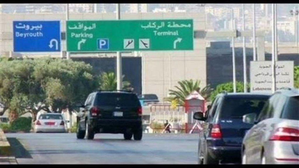 في طريق سعيه للقمة العيش....عامل دليفري يتعرض للطعن والسرقة على طريق المطار!