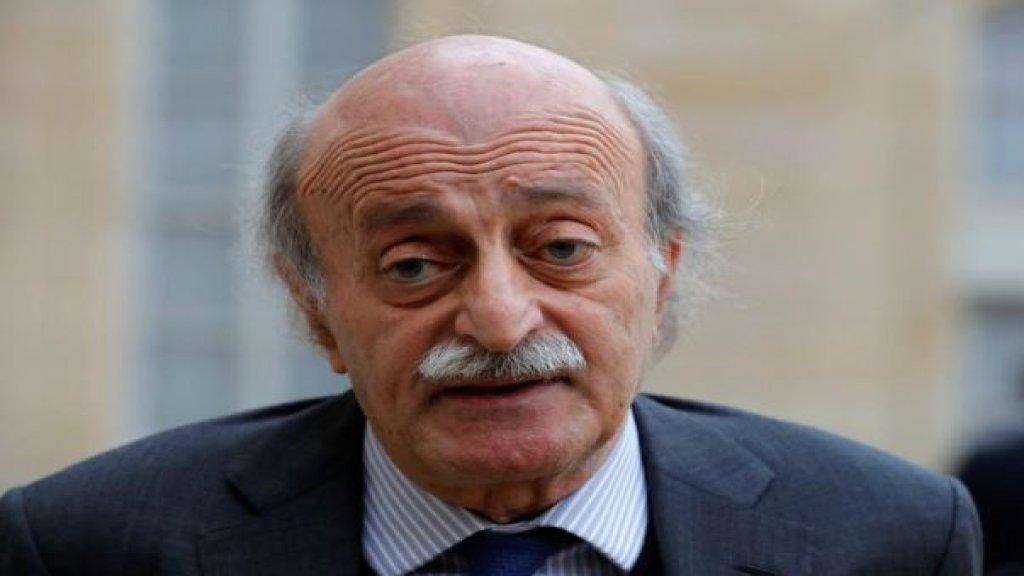 """وليد جنبلاط إلى اللبنانيين : """"لا تراهنوا على الذين يريدون تمزيق الوطن اللبناني"""""""