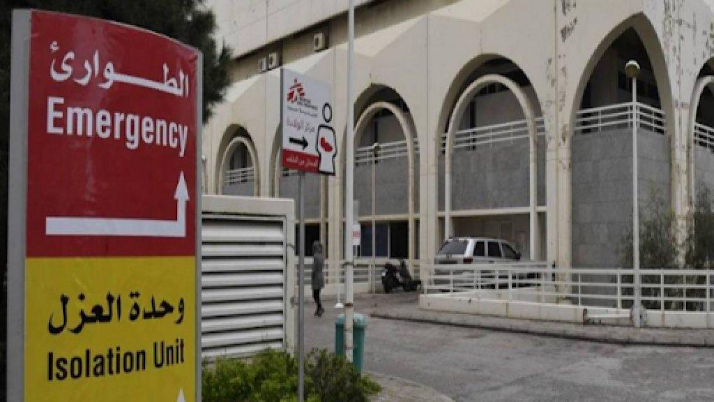 3 حالات حرجة و13 حالة مشتبه بإصابتها...إليكم تقرير مستشفى الحريري حول آخر تطورات كورونا!