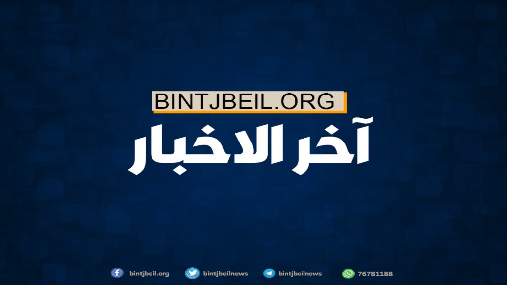 """مصرف لبنان سيؤمّن """"سلّة الحاجات الأساسية"""" وفق سعر صرف 3900 ليرة لـ الدولار"""