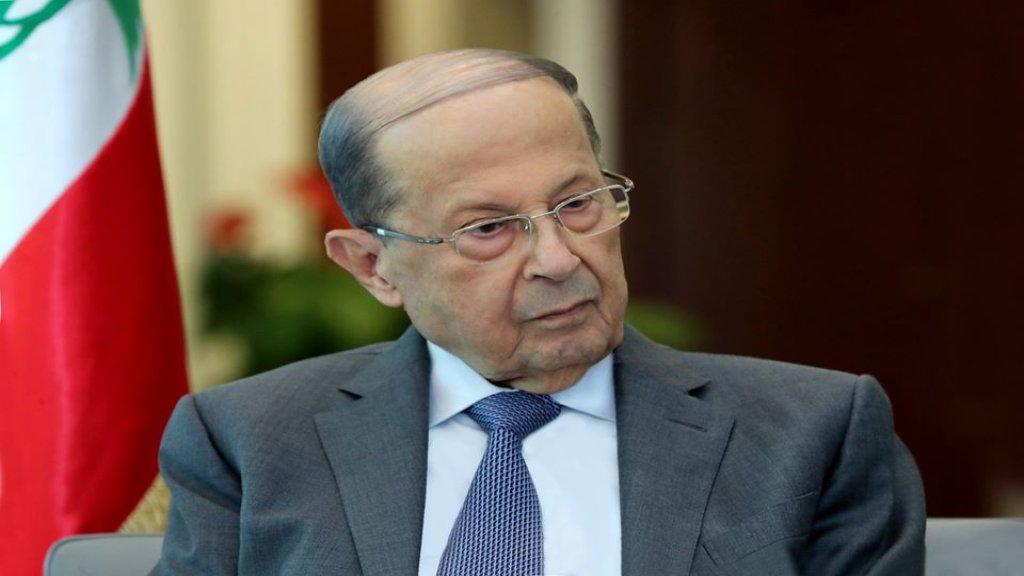 الرئيس عون: لبنان ليس في وارد الاعتداء على احد او تأييد الخلافات والحروب مطلقاً الا اننا ملزمون بالدفاع عن انفسنا سواء كنا حياديين او غير حياديين