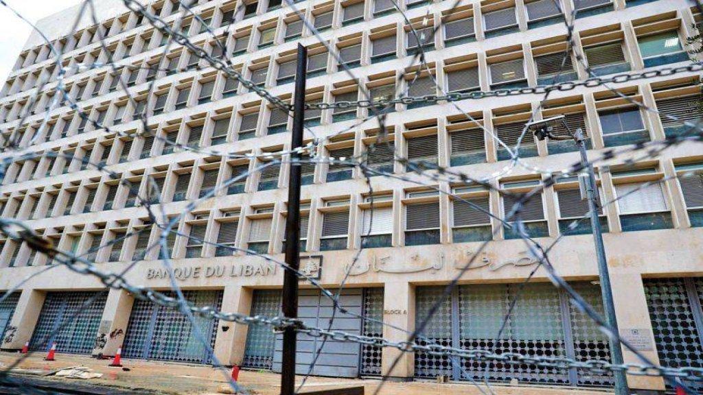 """بالصورة/ مصرف لبنان يعلن عن تشكيل """"لجنة إعادة هيكلة المصارف"""""""