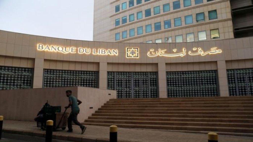 """مصرف لبنان ينفي خبر بيعه  قرية """"الطفيل"""" الى جهات غير لبنانية:  هذه الاملاك لا تزال ملك المصرف"""
