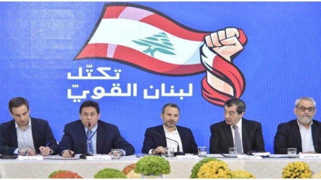 تكتل لبنان القوي: نرفض أي محاولة استغلال للحياد بهدف عزل فريق سياسي معيّن او تطويقه او استفزازه