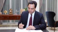 """بالصورة/ قرار للرئيس حسان دياب حول """"مكافحة احتكار المحروقات وقمع التلاعب بسعر الصرف"""""""