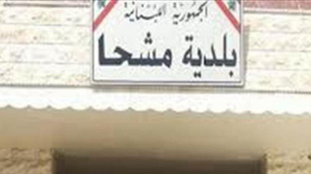 بلدية مشحا - عكار: رصد حالات جديدة وبشكل كبير في البلدة خلال الـ24 ساعة الماضية وهي مجهولة المصدر ولا تربطها أي صلة بالحالة الأولى