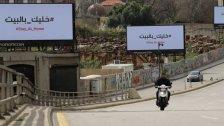 هل تعني التعبئة العامة الإقفال التام في لبنان؟