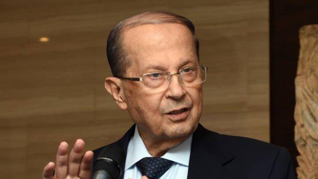 رئيس الجمهورية يوجه غدا رسالة الى اللبنانيين عند الثامنة والنصف مساء لمناسبة مئوية دولة لبنان الكبير