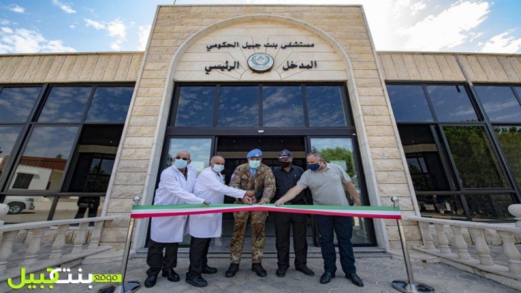 بالصور/ اليونيفيل الإيطالية ترمم وتؤهل قسم الامراض الداخلية في مستشفى بنت جبيل الحكومي