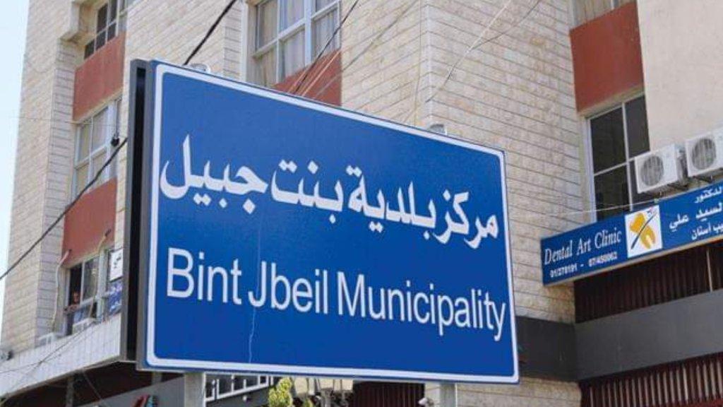بلدية بنت جبيل تطلب من الاهل الأعزاء تخفيف مصروف الإشتراك قدر المستطاع وبالأخص المكيفات لكي تستطيع خدمتكم بإشتراك الكهرباء بأفضل طريقة ممكنة