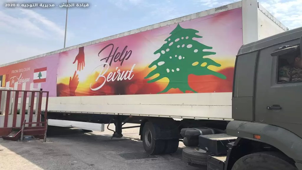 الجيش: باخرة بلجيكية على متنها مقطورة محملة بحوالى 18 طن من المساعدات الإنسانية والغذائية مقدمة إلى جمعية Arcenciel رست في مرفأ بيروت
