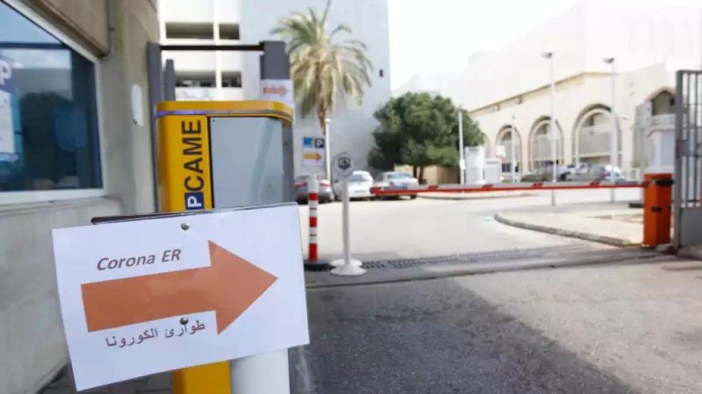 مستشفى الحريري: حالة وفاة جديدة بفيروس كورونا و27 حالة حرجة