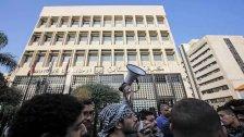 نائب حاكم مصرف لبنان: نحن بحاجة الى إصلاحات تعيد الثقة بالبلاد من أجل استرجاع التدفقات المالية