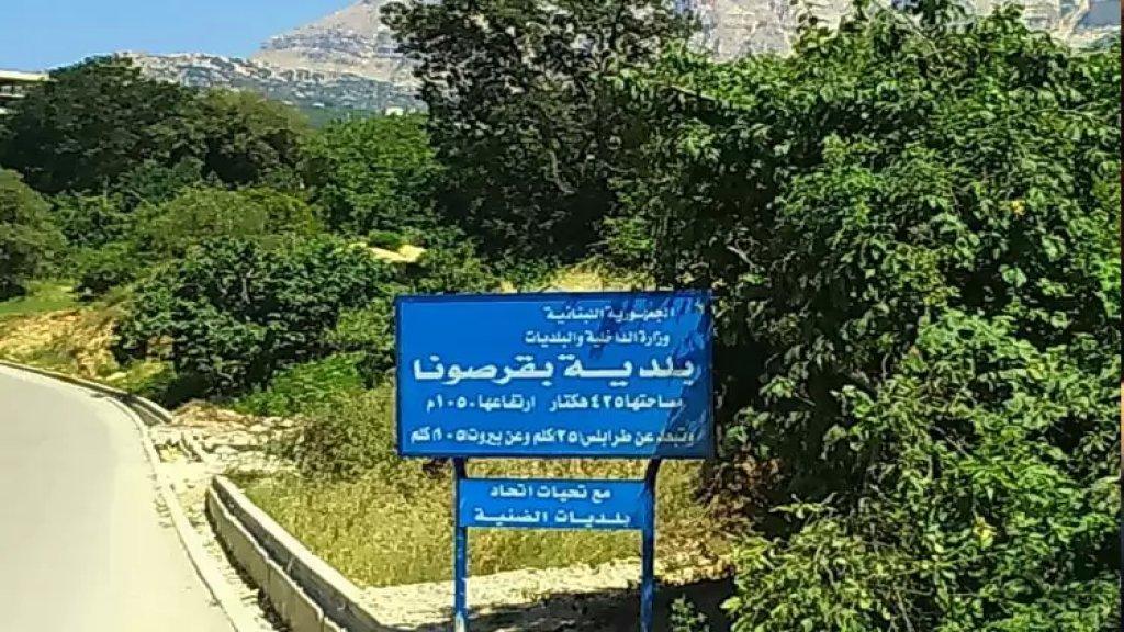 تسجيل وفاة بكورونا في بقرصونا الضنية... الوفاة التاسعة في المنطقة بالفيروس