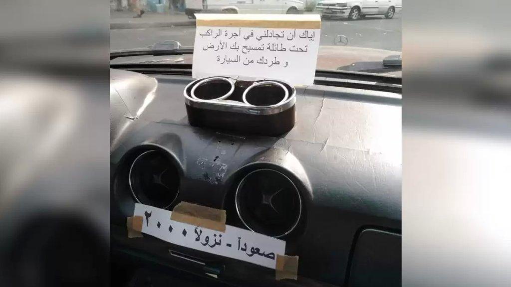 """سائق تاكسي حدد تسعيرة الراكب بـ 2000 ليرة وعلق ورقة: """"إياك أن تجادلني في أجرة الراكب تحت طائلة تمسيح بك الأرض وطردك من السيارة"""""""