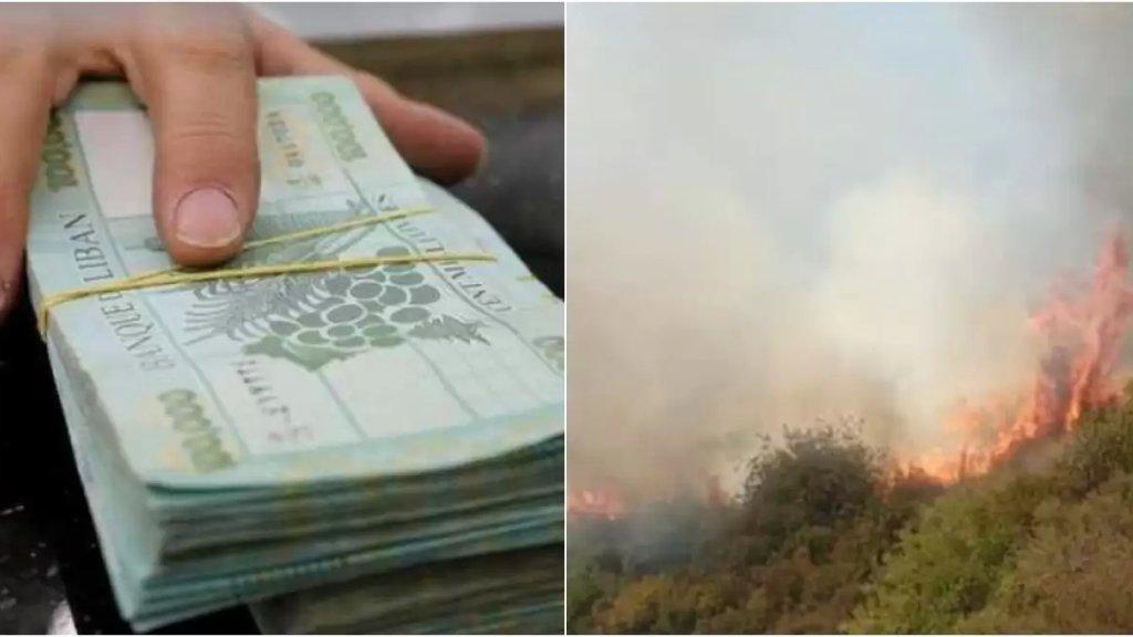 """""""جائزة مالية"""" بقيمة 10 ملايين ليرة من بلدية كفرحزير لمن يدلي بمعلومات صحيحة تكشف المتسببين باندلاع الحرائق ضمن نطاقها!"""