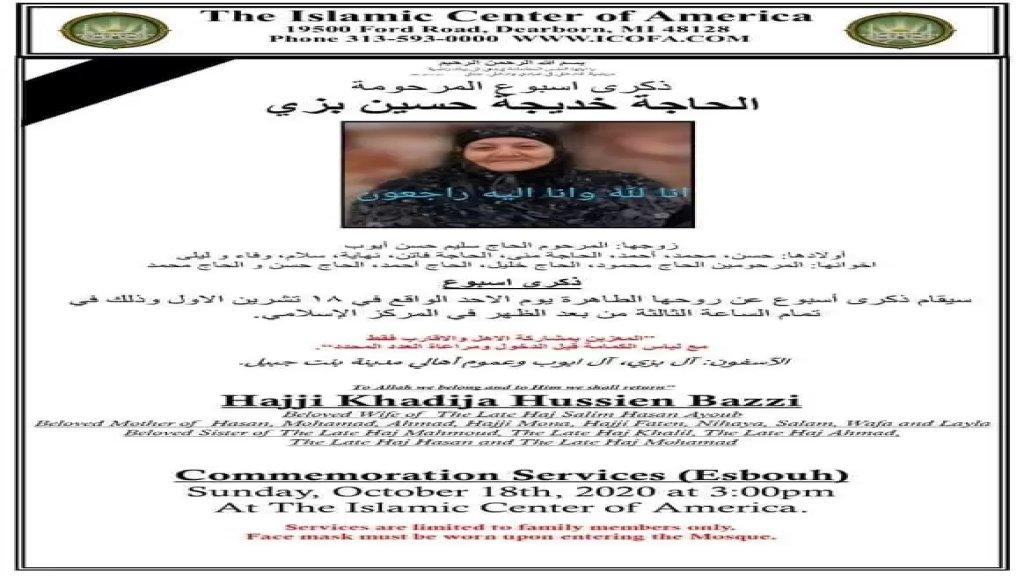 ذكرى اسبوع الحاجة خديجة حسين بزي في ديربورن