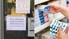 """دعوة من النائب خواجة لوزير الصحة: """"لمصادرة الأدوية من مخازن المحتكرين وتوزيعها على المحتاجين""""!"""