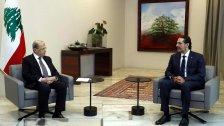 الرئيس عون خلال لقائه الحريري: يجب تشكيل حكومة جديدة بالسرعة الممكنة لان الأوضاع لم تعد تحتمل مزيداً من التردي