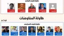 بيان للثنائي الشيعي فجراً:  تشكيلة الوفد اللبناني مرفوضة