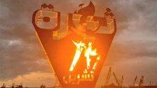 بالفيديو/ في الذكرى السنوية الأولى على انطلاق الإحتجاجات...شُعلة 17 تشرين تُضيء مرفأ بيروت