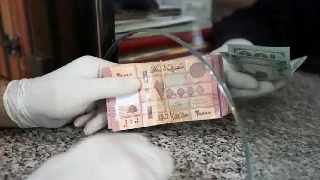 سيناريوهان لسعر الصرف بالـ2021: السيناريو الايجابي يتوقّع توحيده عند 6200 ليرة.. والسلبي يرجح بلوغه الـ 14500 ليرة!