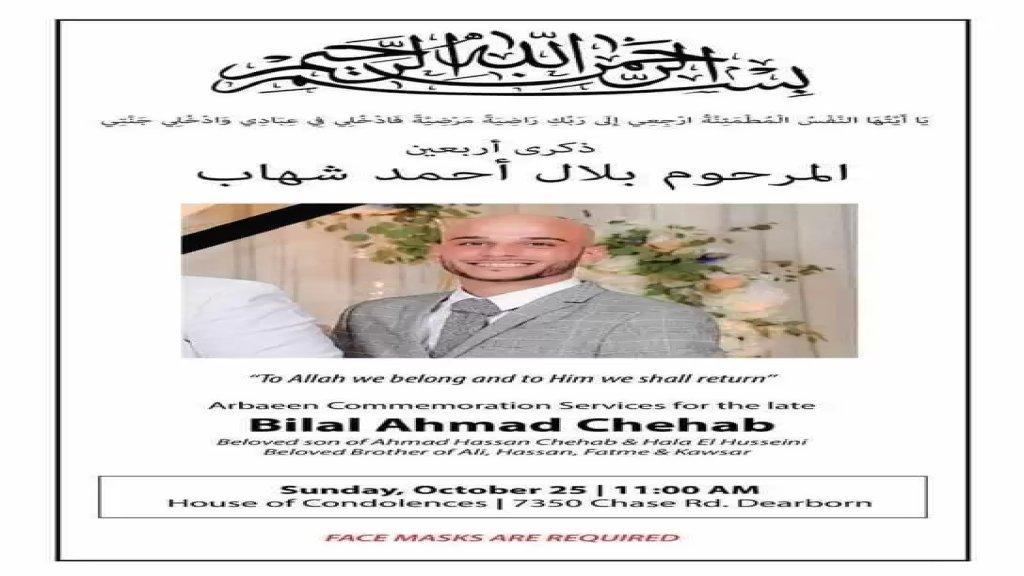 ذكرى أربعين المرحوم بلال أحمد شهاب في ديربورن