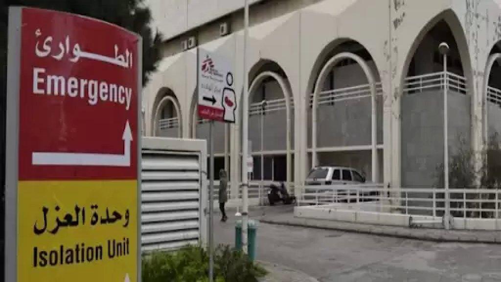 حالتا وفاة بكورونا.. مستشفى الحريري تعلن عن 29 حالة حرجة داخلها