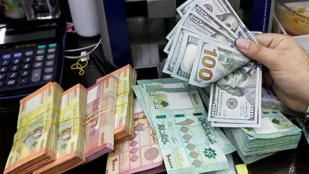 3850-3900 ليرة للدولار الواحد....مصرف لبنان يحدد سعر التداول بالدولار عبر SAYRAFA