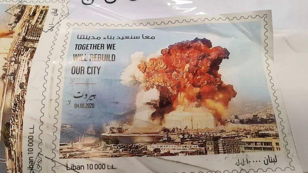 """طابع يحمل صورة لإنفجار بيروت...ومغردون: """"بس بـ لبنان منحتفل بإصدار طوابع للمصايب..ما في أوقح"""""""